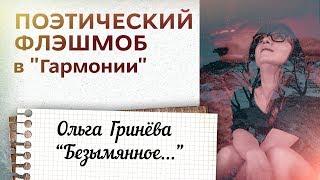 Поэтический флэшмоб в «Гармонии». Ольга Гринева – «Безымянное»
