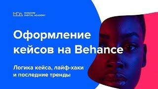 Оформление кейса на Behance. Тренды и принципы. 1-часть