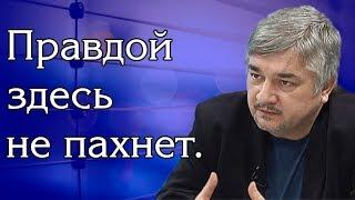 Ростислав Ищенко и др. - Правдой здесь не пахнет.