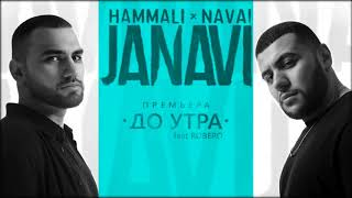 HammAli & Navai - До утра ft. Robero (2018 JANAVI)