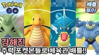 애버라스  - (포켓몬스터) - 포켓몬고 강해진 마기라스 망나뇽 갸라도스 괴력몬 등 주력 포켓몬으로 체육관 배틀하기 [배틀토이] Pokemon GO