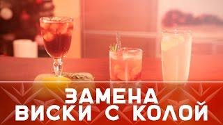 Простые коктейли: вкусная замена виски с колой [Как бармен]