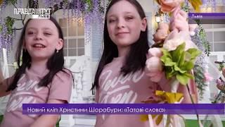 Новий кліп Христини Шоробури «Татові слова»