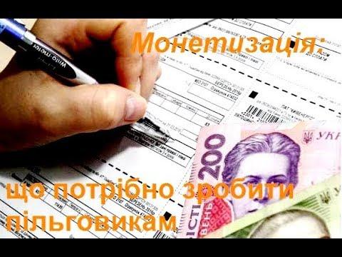 Монетизация субсидий и льгот ЖКХ, кабинет льготника