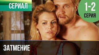 ▶️ Затмение 1 и 2 серия - Мелодрама   Фильмы и сериалы - Русские мелодрамы