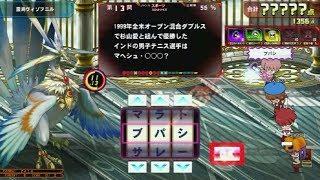 QMA霊鳥ヴィンブニル181113協力プレイNORMAL2→HARD2