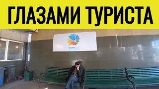 АВТОВОКЗАЛ АСТАНА Глазами туриста ЭКСПО 2017 Казахстан  / Танирберген Бердонгар