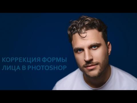 , title : 'Коррекция формы лица в Photoshop'