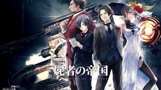 Shisha No Teikoku  The Empire Of Corpses Trailer