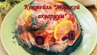 Морской коктейль рецепт. Вкусные блюда, новые рецепты на НОВЫЙ ГОД 2017. Заливное из морепродуктов