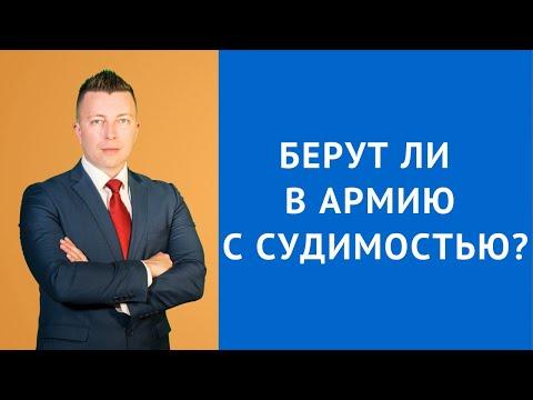 Берут ли в армию с судимостью -  Адвокат Москва