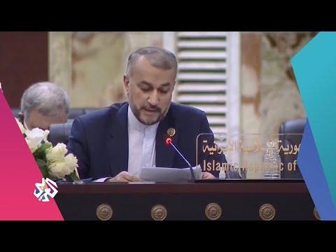 سخرية من وزير الخارجية الإيراني بسبب كلمته باللغة العربية خلال قمة بغداد