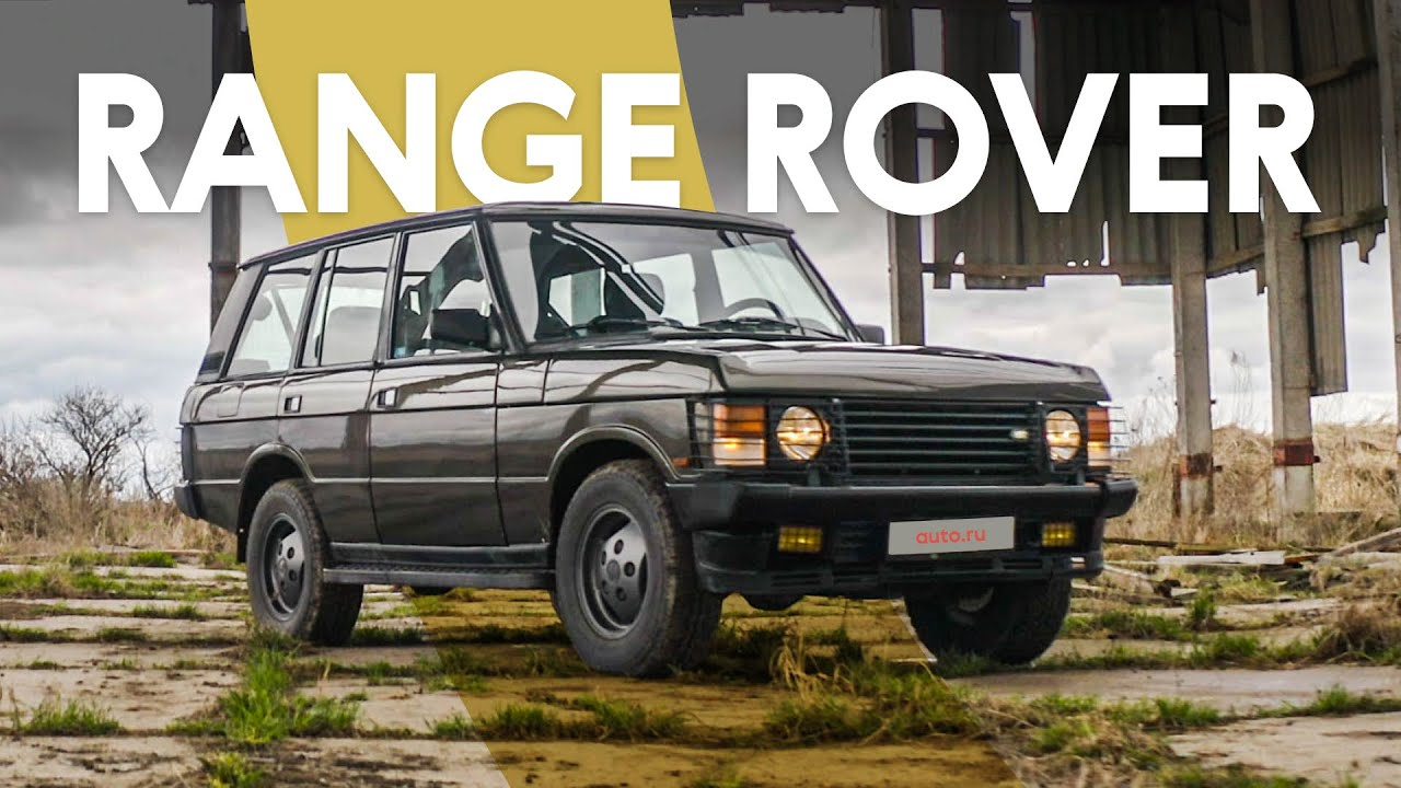 Как я спас классический Range Rover от свалки истории