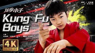 4K MOVIE《龙拳小子》 Kung Fu Boys 正邪对抗 感受极致热血少年风 |  林秋楠 / 刘芮麟