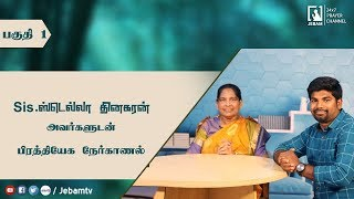 Women 's Day | Exclusive Interview With  Sis. Stella Dhinakaran | Jesus Calls | Jebamtv | Part 1