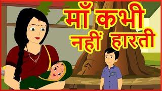 माँ कभी नहीं हारती | Moral Stories | Hindi Cartoon | Magical Stories | Mahacartoon Tv XD