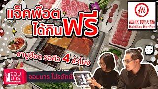 🔥 Hai di lao 🔥 เซ็นทรัลเวิลล์ ชาบูหม่าล่า haidilaoชาบูหม้อไฟที่บริการดีที่สุดในโลก สาขาแรกในไทย