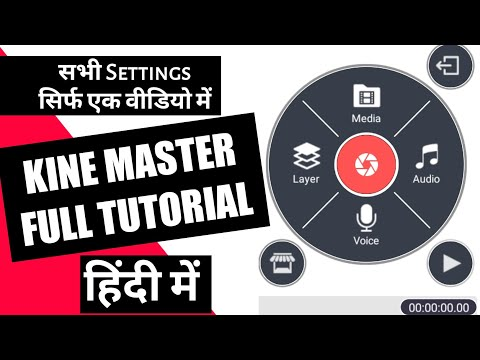 Kinemater App Full Tutorial Hindi 2018 | How to Use  Kine master Full Tutorial by Sachin Saxena
