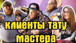 ТИПАЖИ клиентов у ТАТУ мастера | ТИПЫ людей делающие татуировки