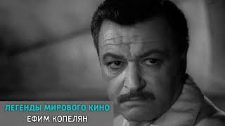 Ефим Копелян. Легенды мирового кино @Телеканал Культура