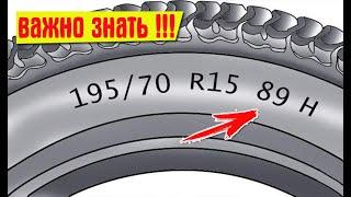 Что означает маркировка на шинах! Значение цифр и букв на резине.