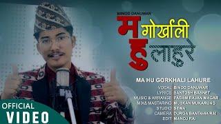 म हुँ गोर्खाली लाहुरे Nepali   - YouTube