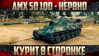 AMX 50 100 - Нервно курит в сторонке