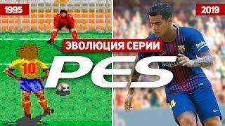 Эволюция серии игр Pro Evolution Soccer (1995 - 2018)