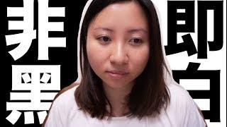 【送中】言論自由是什麼?又一個想我死的觀眾💀|陳怡 ChanYee