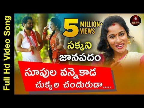 Supula Vannekada Sakani Chenduruda Super Hit Telugu Folk Janapada Song Amulya Studio