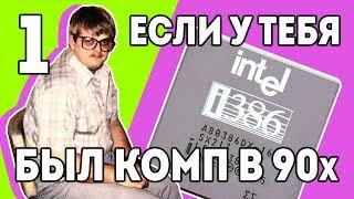 """386-й """"Ностальгия"""" ПК 90х """"Детство буржуя"""" 7я серия"""