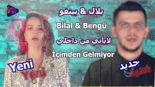 Bilal Sonses & Bengü   İçimden Gelmiyor أغنية تركية مترجمة ( لايأتي من داخلي )  بلال & بينغو