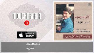Alain Merheb - Myjana - آلان مرعب - ميجانا تحميل MP3