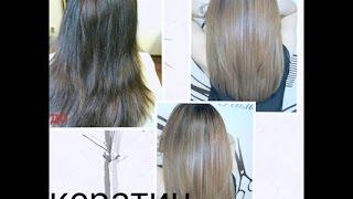 УБИЛА ВОЛОСЫ× КЕРАТИН✔мой опыт✔ кератиновое выпрямление волос ✔из брюнетки в русый