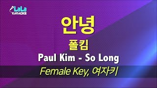 폴킴(Paul Kim)   안녕(So Long) (Hotel Del Luna) (여자키) 노래방 LaLaKaraoke