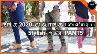 8 Stylish PANTS You Should BUY In 2020 | Mens Fashion Tamil