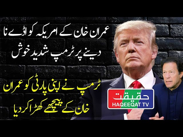Donald Trump is Standing With Imran Khan Along His Party in Congress