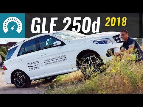 Mercedesbenz  Gle Class Паркетник класса J - тест-драйв 4