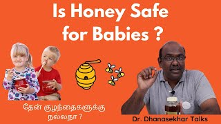 🆕தேன் குழந்தைகளுக்கு நல்லதா ? Is Honey Safe For Babies I Is Honey Safe For Newborns I Watch now