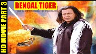 BENGAL TIGER | 2001| PART 3 | HINDI MOVIE | Mithun Chakraborty