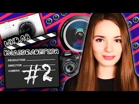 Хочу Снимать Видео // Свет, Камера, МОТОР! ШКОЛА ВИДЕОБЛОГГЕРА #2 // Саша Спилберг