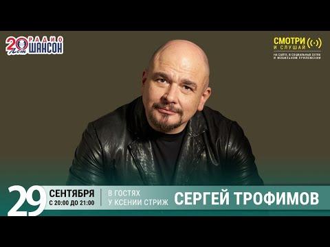 Сергей Трофимов (Трофим) в гостях у Ксении Стриж («Стриж-Тайм», Радио Шансон)