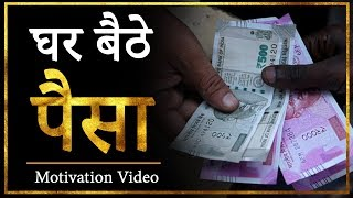 Paisa Kamaana Seekhe | Motivational Video | Education