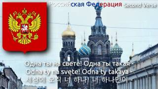 National Anthem of Russia (Rock Version) - Гимн Российской Федерации (russia anthem rock, 러시아의 국가)