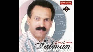 اغاني حصرية كل امر سهل - سلمان زيمان تحميل MP3