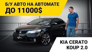 Kia Cerato Koup 2.0. Б/у авто на автомате до 11000$. Обзор и покупка. Avtopodbor UA