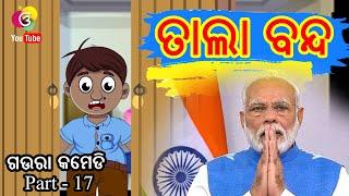 ତାଲା ବନ୍ଦ || INDIA Lockdown || Gaura Odia Comedy part-17 || Best Odia Comedy Video