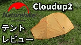 Nature Hike Cloudup2テントレビュー