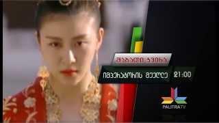 """ახალი, კორეული სერიალი """"იმპერატორის მეუღლე"""" პალიტრა TV-ზე"""