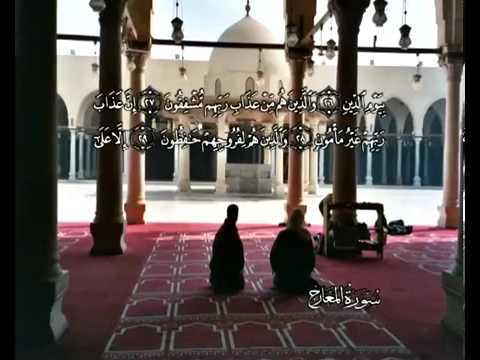 سورة المعارج  - الشيخ / مصطفي اسماعيل - ترجمة صينية